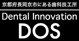 京都府長岡京市の歯科技工所「DOS」
